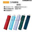 禮品公司 禮品 贈品 禮贈品-AHB08228800C327 - 三折銀膠傘(混色)