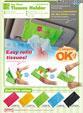 禮品 贈品 禮贈品 禮品公司-AHC07800T13221 - 1/3遮陽板面紙套