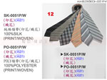 贈品 禮品王國 - AJA06290800SK-0051PW - 純絲領帶(織花)