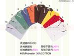 禮品 贈品 禮贈品 禮品公司-AJB03949200-1-10 - 長袖網眼布POLO衫
