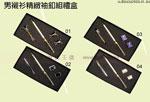 禮品王國-AJB04342800-01-04 - 男襯衫精緻袖釦組禮盒