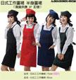 禮品王國-AJB04353000-85CM - 日式工作圍裙(85cm)