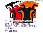 禮品 贈品 禮贈品 禮品公司-AJB09390800T1672 - 原紗排汗剪接V領長袖T恤
