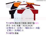 禮品 贈品 禮贈品 禮品公司-AJB09390800T1673 - 原紗排汗剪接V領長袖T恤