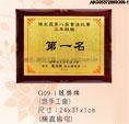 禮品公司 禮品 贈品 禮贈品-AKG05372000G09-1 - 1號獎牌