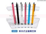 贈品 禮品王國-ALA0166600G004 - 筆夾式金屬觸控筆(不含盒)