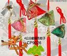 禮品 贈品 禮贈品 贈品公司-XXB0119600CP9026 - 4公分綢緞布粽子