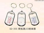 禮品 贈品 禮贈品 禮品公司-XXB0473400GQ355 - 開瓶器LED燈鎖圈